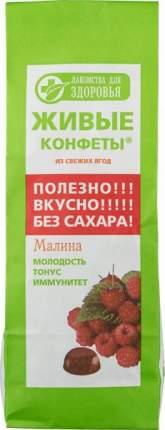 Мармелад желейный Лакомства для здоровья малина 170 г