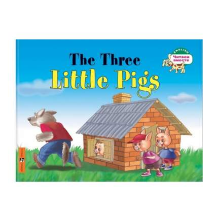 Наумова. три поросенка. The Three Little Pigs. на Англ. Яз. 1 Уровень.