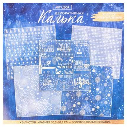 Калька декоративная для скрапбукинга в наборе «Я люблю зиму», 30,5 × 30,5 см Арт Узор