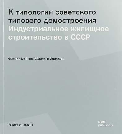 Книга к типологии Советского типового Домостроения. Индустриальное Строительство В...