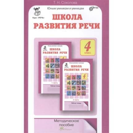 Соколова. Школа развития Реч и Методика. 4 кл. (Фгос)