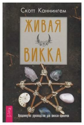 Книга Живая Викка