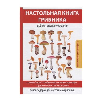 Настольная книга Грибника. все о Грибах От А до Я