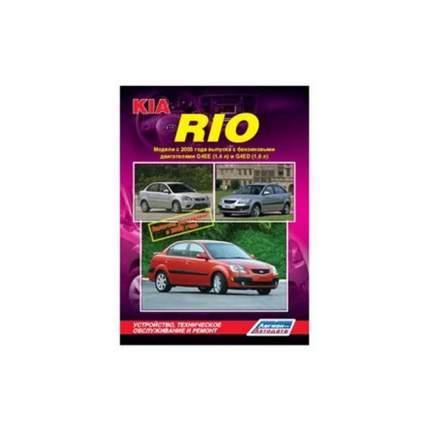 Книга Kia Rio. Модели с 2005 года выпуска, включая рестайлинг с 2009 года. Устройство, ...
