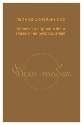 Книга ДЕЛО. ДЕЛО - ТАБАК: ПОЛВЕКА ФАБРИКИ «ЯВА» ГЛАЗАМИ ЕЕ РУКОВОДИТЕЛЯ