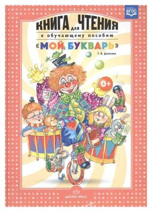"""Книга Книга для чтения к обучающему пособию """"Мой Букварь"""""""