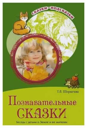 Книга Познавательные сказки. Беседы с детьми о Земле и ее жителях