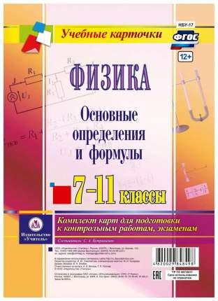 Физика. 7-11 кл. Основные определения и формулы комплект из 8 карт для подготовки к конт