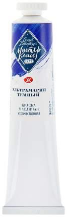 Краска масляная художественная «Мастер-класс», 46 мл, ультрамарин тёмный, в тубе №10 Невск