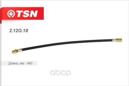 Шланг тормозной TSN 212G18