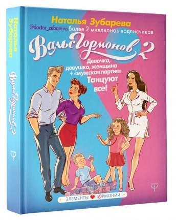 Книга Вальс Гормонов 2. Девочка, Девушка, Женщина + Мужская партия. танцуют Все!