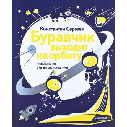 Буравчик Выходит на Орбиту, приключения В Музее космонавтики
