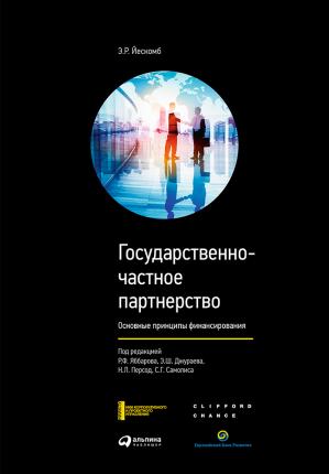 Государственно-Частное партнерство: Основные принципы Финансирования
