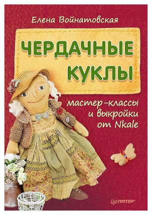 Книга питер Войнатовская Елена Чердачные куклы