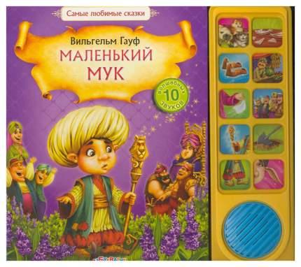 Книжка музыкальная Азбукварик Маленький Мук