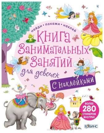 Робинс книга Занимательных Занятий для Девочек С Дополненой Реальностью, Активити