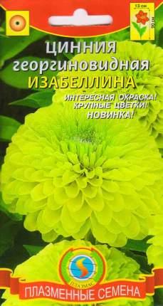Семена Цинния георгиновидная Изабеллина, 0,3 г Плазмас