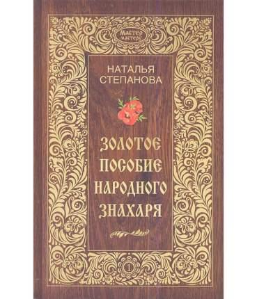 Книга Золотое пособие народного Знахаря