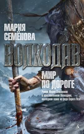 Книга Волкодав, Мир по Дороге