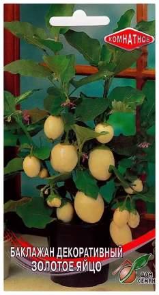 Семена Баклажан декоративный комнатный Золотое яйцо, 15 шт, Дом семян