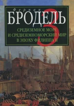 Средиземное Море и Средиземноморский Мир В Эпоху Филиппа Ii, Ч.3, События, политика, л