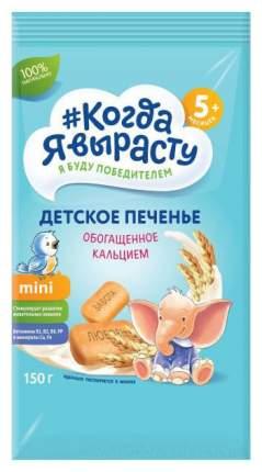 Печенье детское Когда Я вырасту с витаминами, кальцием и минералами, растворимое 150 г