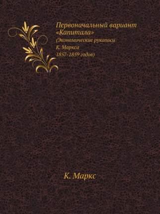 Книга Первоначальный Вариант капитала (Экономические Рукописи к, Маркса 1857-1859 Годов)