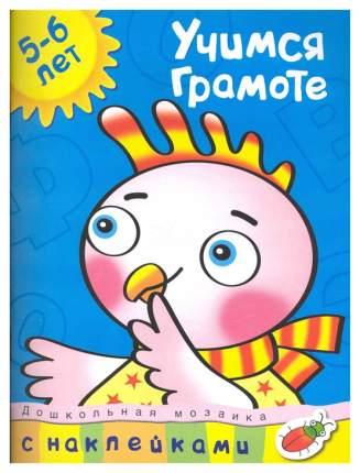 Учимся Грамоте 5-6 лет