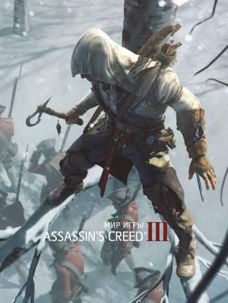Артбук Мир игры Assassins's Creed III
