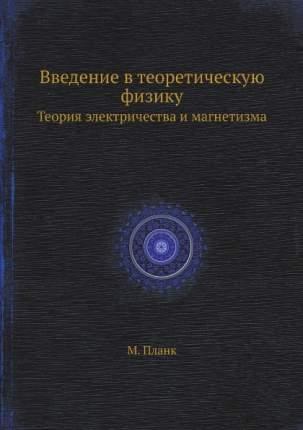 Введение В теоретическую Физику, теория Электричества и Магнетизма