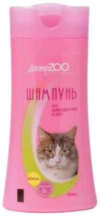 Шампунь для длинношерстных кошек Доктор ZOO С кератином и витамином B5 250 мл