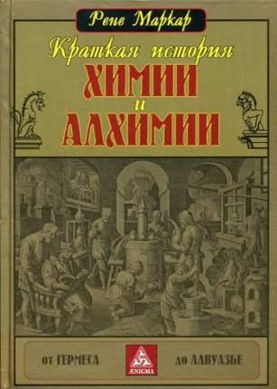 Книга Краткая история химии и алхимии от Гермеса до Лавуазье