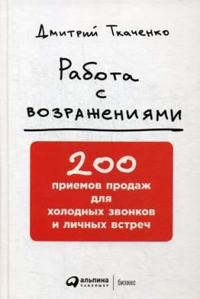 Книга Работа С Возражениями