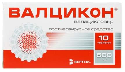Валцикон таблетки, покрытые пленочной оболочкой 500 мг 10 шт.