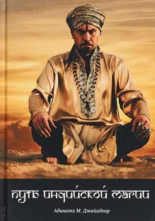 Книга Путь Индийской Магии