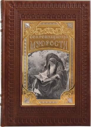 Сокровищница Мудрости (Златоустовкая Гравюра)