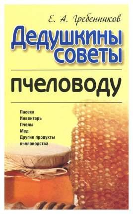 Дедушкины Советы пчеловоду
