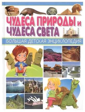 Энциклопедия Большая Детская. Чудеса природы и Чудеса Света