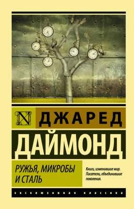 Книга Ружья, Микробы и Сталь: История Человеческих Сообществ