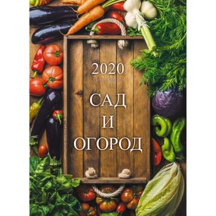 Календарь 2020 Сад и огород (Евроспираль), КПВМ2012