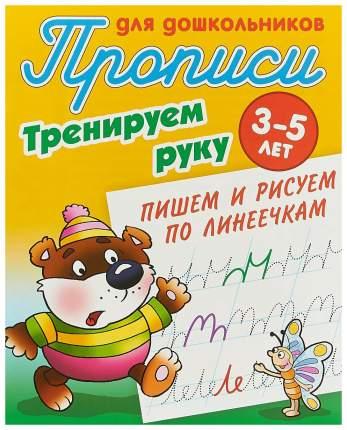 Прописи для Дошкольников, тренируем Руку, пишем и Рисуем по линеечкам, 3-5 лет
