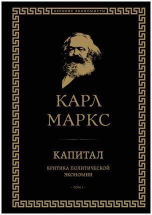 Книга Капитал: критика политической Экономии, том I