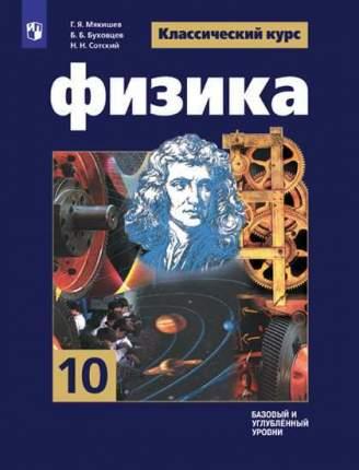 Мякишев. Физика. 10 класс. Базовый и Углублённый Уровн и Учебник.