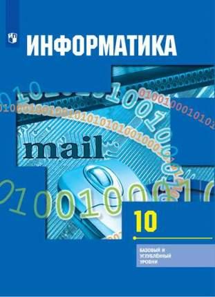 Гейн, Информатика, 10 класс Базовый и Углублённый Уровни, Учебник
