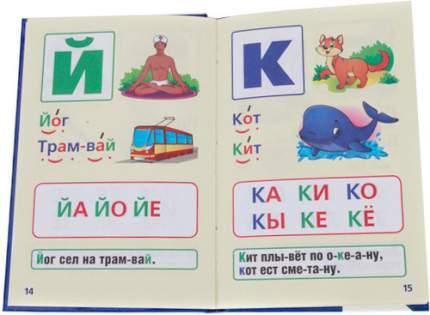 Книжка-Малышка Умка М.А.Жукова. Букварь (212092)