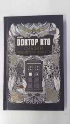 Доктор кто, Сказки повелителя Времени