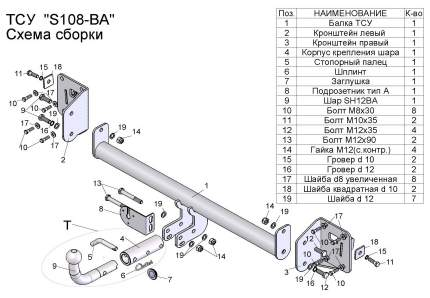 Фаркоп Leader Plus для Skoda S108-BA