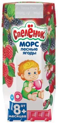 Морс Спелёнок Лесные ягоды с 8 мес 200 мл