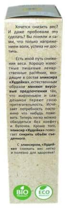 Масло льняное Компас Здоровья худейка 200 мл