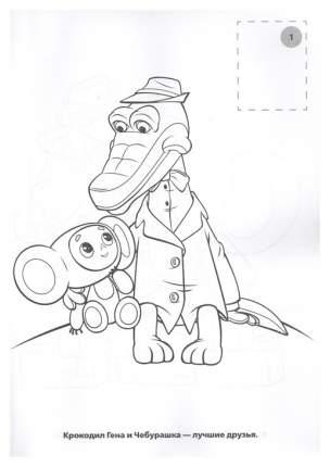 Веселые Мультфильмы. наклей и Раскрась С Многоразовыми наклейками